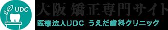 大阪 矯正専門サイト HANA Intelligence 歯科•矯正歯科
