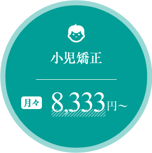 小児矯正 月々8,333円~