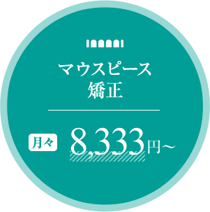 マウスピース矯正 月々8,333円~