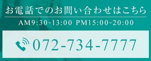 お電話でのお問い合わせはこちら 072-734-7777